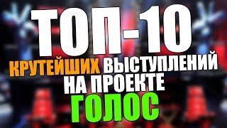 ТОП-10 ВЫСТУПЛЕНИЙ НА ШОУ ГОЛОС