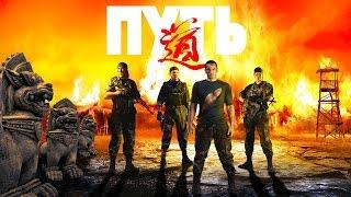 Путь Российский фильм в жанре боевика про спецназ ГРУ