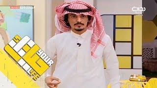 #حياتك25 | هوشة محمد الحارثي وناصر البقمي