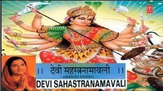 1000 Names of Maa Durga,Devi Sahastranamavali Anuradha Paudwal I Full Audio Songs Juke Box  IMAGES, GIF, ANIMATED GIF, WALLPAPER, STICKER FOR WHATSAPP & FACEBOOK