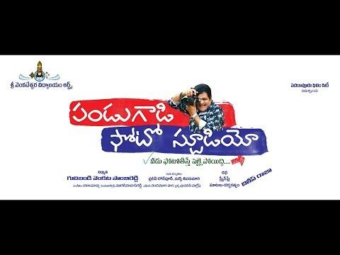 Comedian Ali's     Pandugadi Photo Studio    Ali New Movie    Teaser