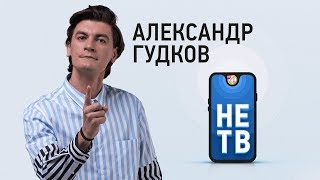 Александр Гудков 📢 #НЕТВ #ЧистоПоржать