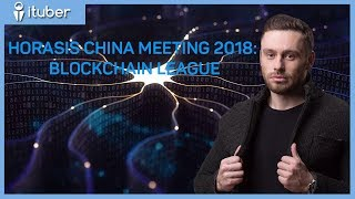 Анонс HORASIS CHINA MEETING 2018: BLOCKCHAIN LEAGUE,  Олег Дрыжак, Киев, 14-16 октября 2018 года