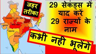 Trick to Learn states of India - 29 states of india - indian states