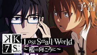 K SEVEN STORIES Episode 4「Lost Small World ~檻の向こうに~」予告映像