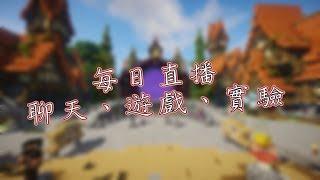 【御痕】Minecraft「UHC 觀眾場」愛睏!