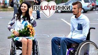 Инвалид встретил свою БЫВШУЮ на коляске ► Половинки ► Ваня на коляске ► #2