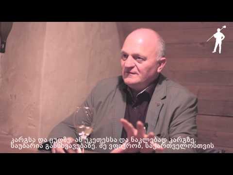 მარტინ დარტინგი ქართული ღვინის მომავლის შესახებ