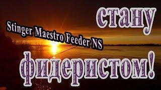 Обзор удилища стингер маэстро фидер 3. 90м 60-180гр