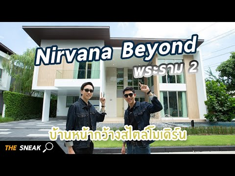 The Sneak EP.33 – Nirvana Beyond พระราม2