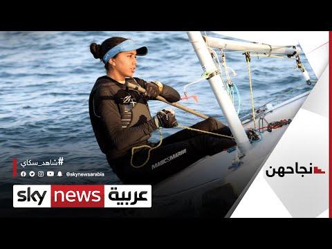 العرب اليوم - قصة خلود منسي إبنة الإسكندرية بطلة شراع مصرية بدرجة مهندسة
