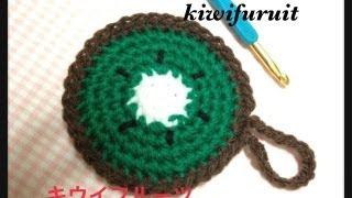 Kiwifruit☆かぎ針編みでキウイフルーツのエコたわし☆Crochet☆鉤針入門☆