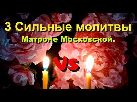 Три короткие, но очень эффективные, сильные молитвы. Матрона Московская.