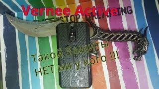 Vernee Active  такой защиты нет ни у кого !!!!