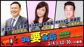 【94要客訴之人在江湖】2018十大驚悚命案…水泥封屍!