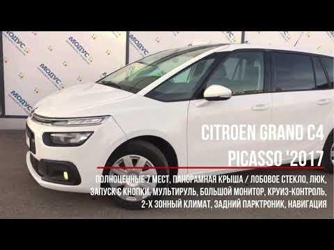 Citroen C4 Picasso, II Рестайлинг 2017г.