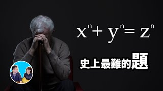 折磨了天才們三百年的難題,費馬最終定理 | 老高與小茉 Mr & Mrs Gao