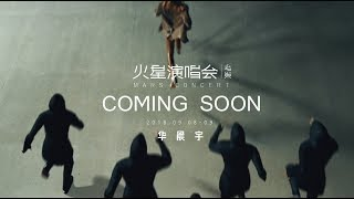 """【下集】華晨宇2018鳥巢""""火星""""演唱會宣傳片驚喜發布!Hua Chenyu 2018 Mars Concert Teaser"""