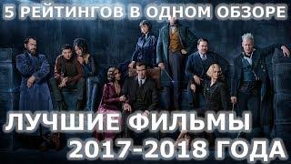 """Лучшие фильмы года. Самые ожидаемые фильмы 2018. 5 рейтингов в обзоре """"Что за кино?"""""""