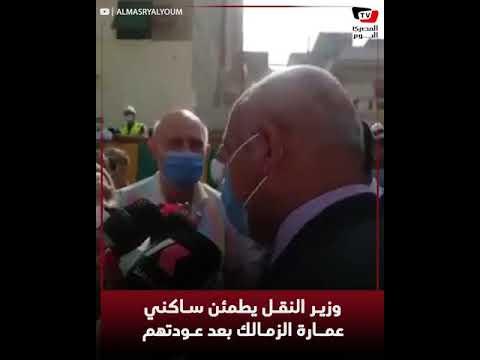 وزير النقل يطمئن ساكني عمارة الزمالك: خدنا شقة في العمارة علشان نبقى معاكم