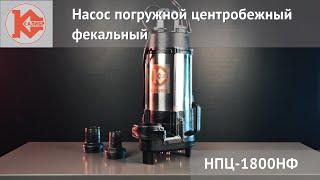 Калибр НПЦ-1800НФ