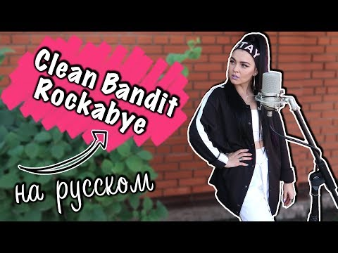 Перевод песни Clean Bandit - Rockabye ft. Sean Paul & Anne-Marie