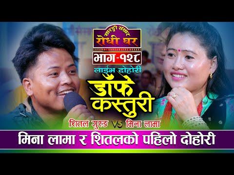 शिलतको डिम्पलमा मिना लामा पनि फिदा Live Dohori Danfe Kasturi | Mina Lama VS Shital  Gurung - 128