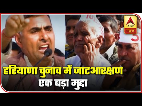 Jat Reservation Is A Huge Issue In Haryana Assembly Polls 2019 | ABP News