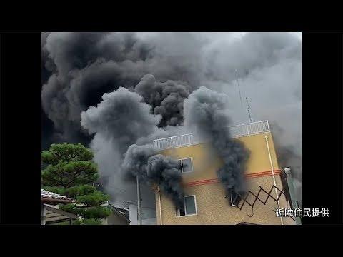 煙を上げる京都アニメーションの建物 京都・伏見区