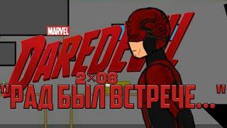 """""""Сорвиголова 2 сезон"""" 2×08 """"Рад был встрече"""""""