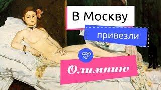 """В Москву привезли """"Олимпию""""!"""