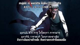 Tokyo Ghoul Full Opening Romaji THAI ( unravel )