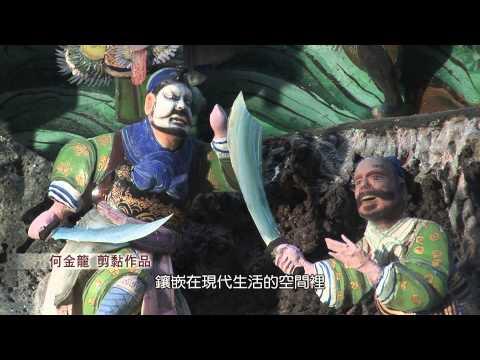 Eye臺南.文化生活的城市