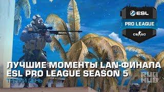 Лучшие Моменты LAN-Финала ESL Pro League Season 5 - День Третий
