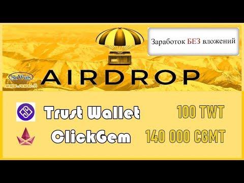 Trust Wallet Airdrop, 100 TWT + ClickGem Airdrop, 140 000 CGMT - Заработок БЕЗ вложений. AirDrop