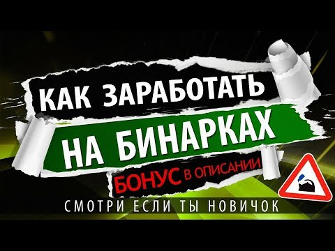 Бинарные опционы русские брокеры