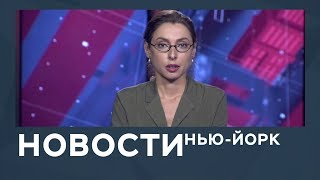 Новости от 14 ноября с Лизой Каймин