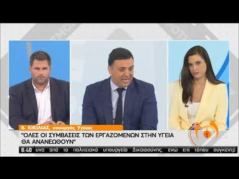Β.Κικίλιας | Ο Υπουργός Υγείας για τον Κορονοϊο , τα μέτρα και το εμβόλιο στην ΕΡΤ | 24/08/2020 |ΕΡΤ