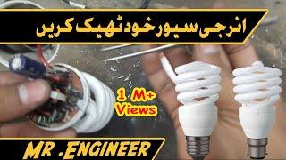 CFL Bulb Repair At Home - DIY Dead CFL Lamp Repair In Urdu/Hindi