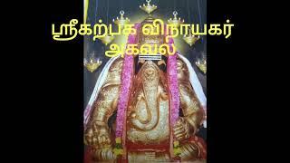 Tamil Devotional Songs Vinayagar Agaval - coolocean's blog