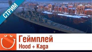 Геймплей Hood + Kaga - World of warships