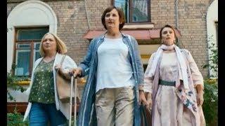 Старушки в бегах 1, 2, 3, 4, 5, 6, 7, 8 серия 2018 мелодрама Трейлер анонс