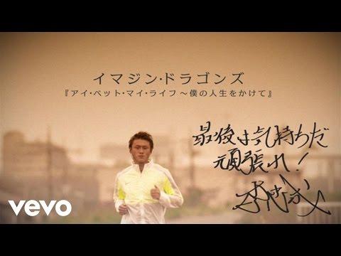 I Bet My Life (Lyric Video)