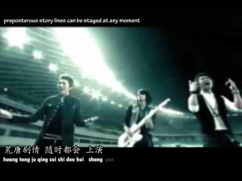 Color & Mark Zhao/Chao 趙又廷  - Rogue Justice 无赖正义 English & Pinyin Karaoke Subs