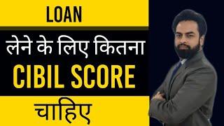Loan लेने के लिए कितना CIBIL SCORE होना चाहिए? Loan Series #2 #loan #bank #cibilscore