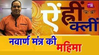 नवार्ण मंत्र की महिमा | Acharya Sachin Shiromani | Astro Tak