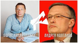 Кризис без конца (А. Колганов, Б. Кагарлицкий)