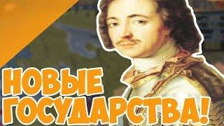 Обновление про Россию в Europa Universalis 4!