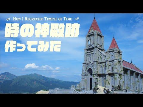 日本神人1:150還原 薩爾達傳說曠野之息 神殿