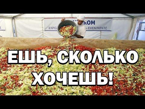 Салат для худеющих: ЕШЬ, СКОЛЬКО ХОЧЕШЬ!